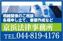 京浜法律事務所