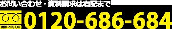 TEL 0120-686-684