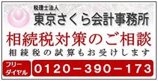 東京さくら会計事務所